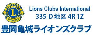 豊岡亀城ライオンズクラブ